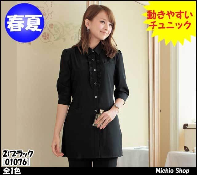 事務服 制服 en joie(アンジョア) 七分袖チュニックドレス 01076
