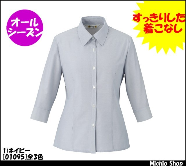 事務服 制服 en joie(アンジョア) 七分袖ブラウス 01095
