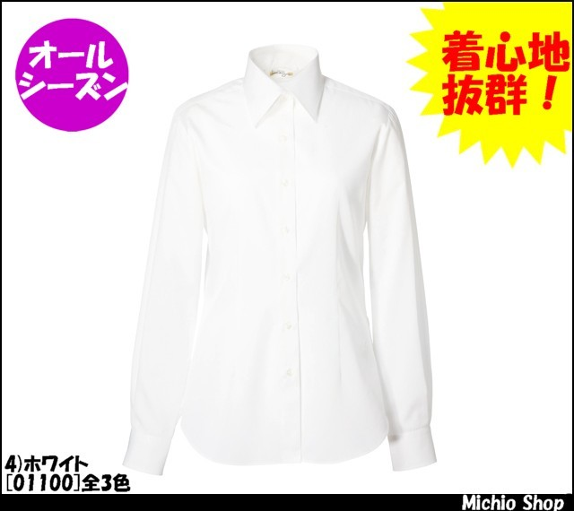 事務服 制服 en joie(アンジョア)  長袖シャツ 01100