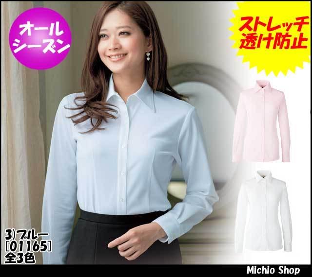 事務服 制服 en joie アンジョア 長袖シャツ 01165