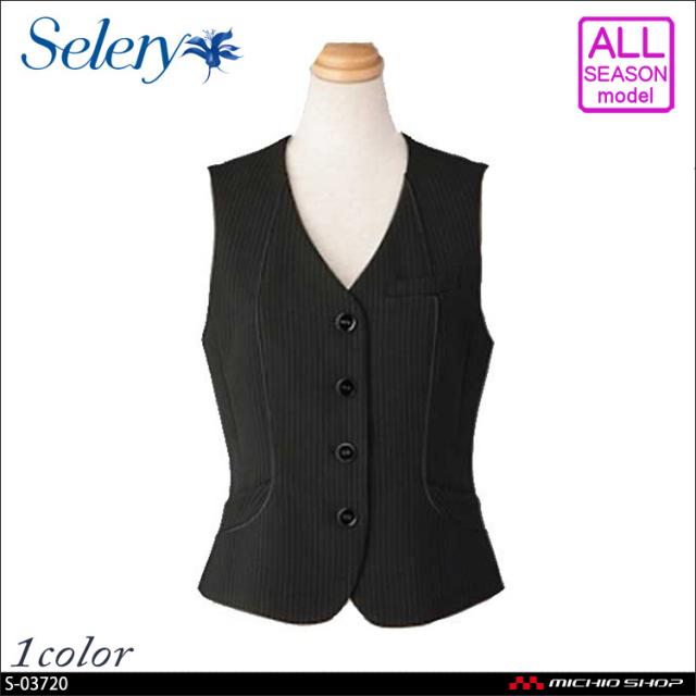事務服 制服 SELERY セロリー ベスト S-03720
