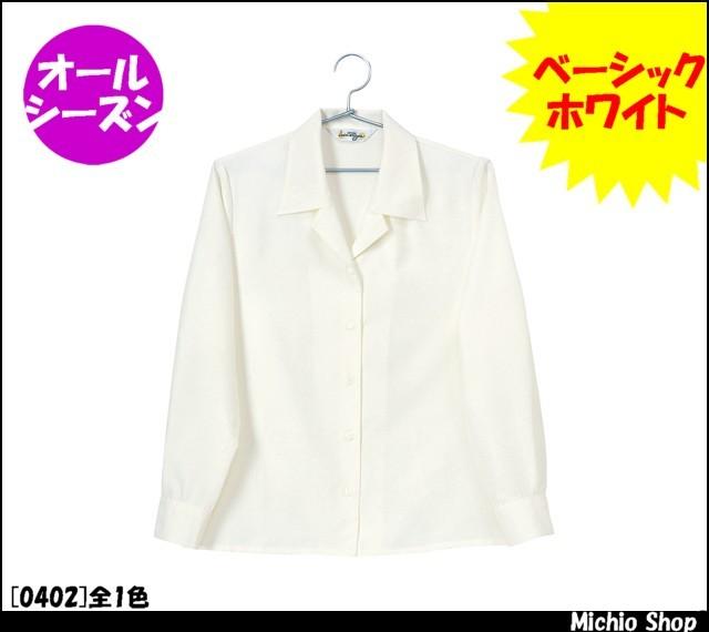事務服 制服 en joie(アンジョア)  長袖ブラウス 0402