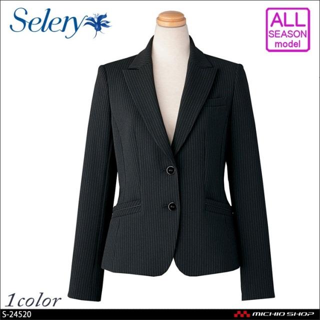 事務服 制服 SELERY セロリー ジャケット S-24520