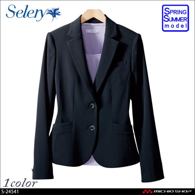 事務服 制服 セロリー SELERY ジャケット S-24541