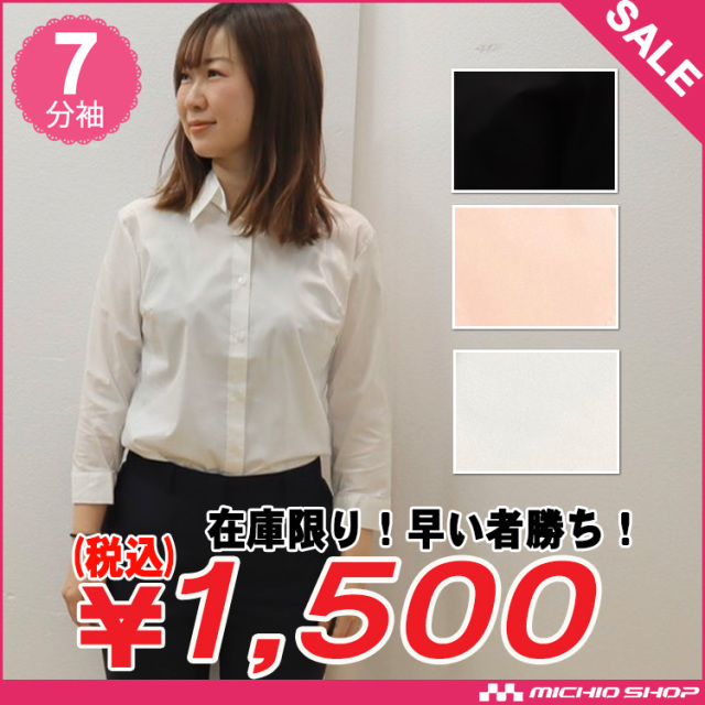 [ゆうパケット送料無料][C] レディースブラウス ワイシャツ 七分袖シャツ オフィス 制服 事務服 通勤