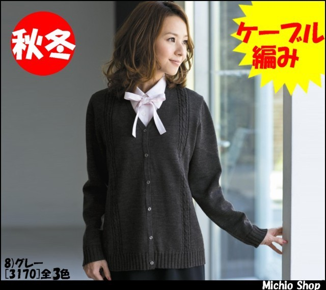 事務服 制服 en joie(アンジョア) カーディガン 3170
