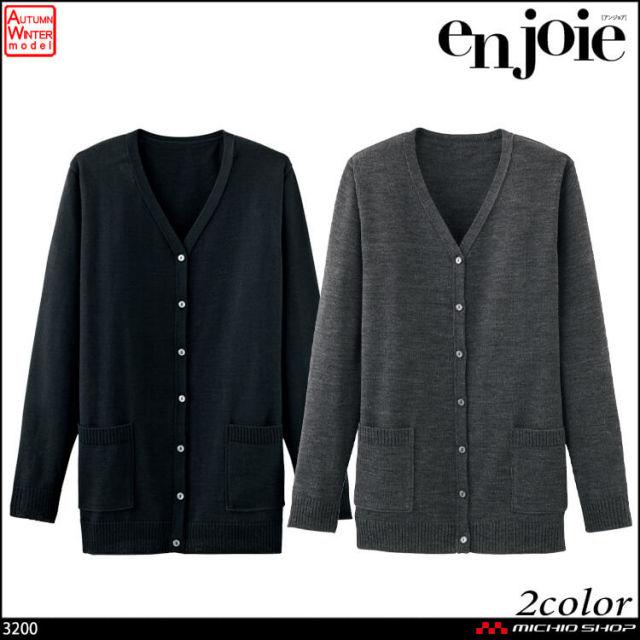 事務服 制服 en joie(アンジョア) カーディガン 3200