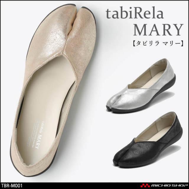 靴 パンプス レディース 女性 丸五 タビリラマリー tabiRela MARY Tabiパンプス TBR-M001 ブラック シャンパンゴールド シルバー