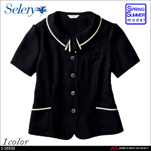 事務服 制服 セロリー SELERY オーバーブラウス S-50350