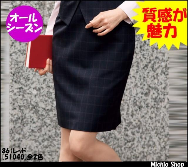 事務服 制服 en joie(アンジョア) スカート(55cm丈)51040