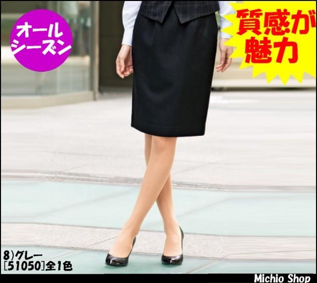 事務服 制服 en joie(アンジョア) スカート(55cm丈)51050