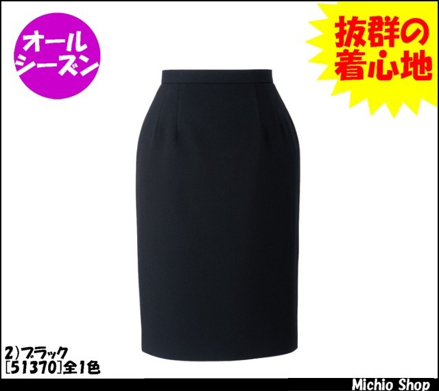 事務服 制服 en joie(アンジョア) タイトスカート(55cm丈) 51370