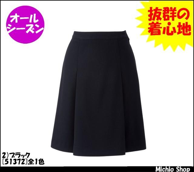 事務服 制服 en joie(アンジョア) プリーツスカート(55cm丈) 51372