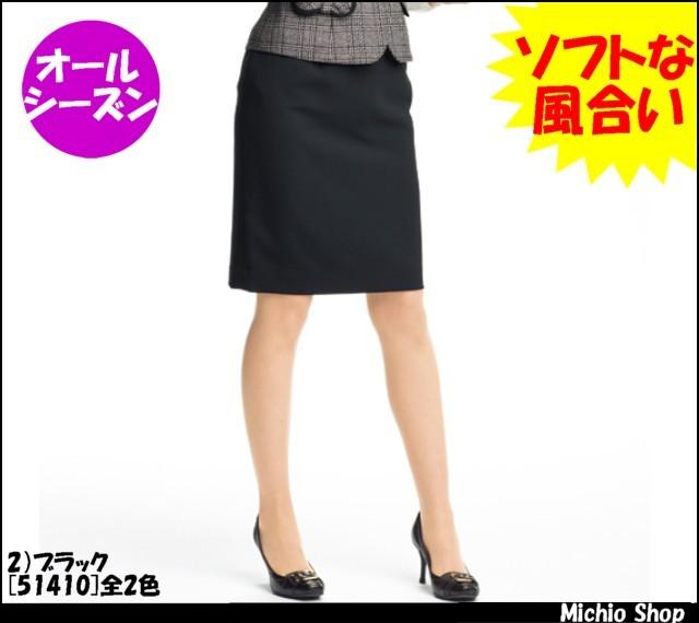 事務服 制服 en joie(アンジョア) タイトスカート(55cm丈) 51410