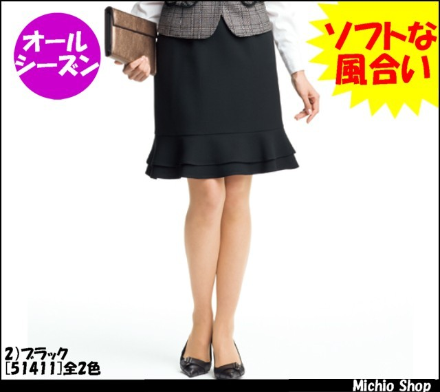 事務服 制服 en joie(アンジョア) ティアードスカート(53cm丈) 51411