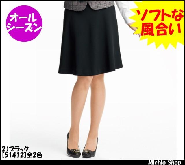 事務服 制服 en joie(アンジョア) フレアースカート(53cm丈) 51412