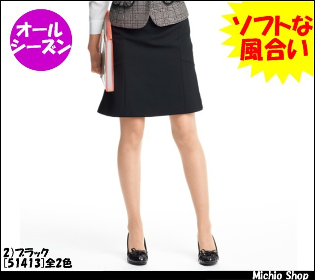 事務服 制服 en joie(アンジョア) マーメイドスカート(50cm丈) 51413