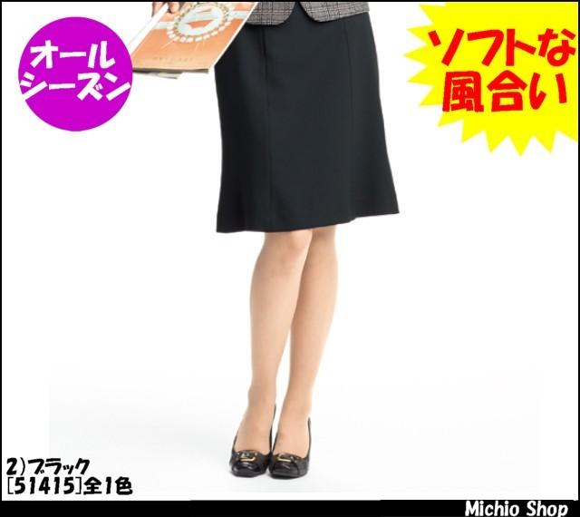 事務服 制服 en joie(アンジョア) マーメイドスカート(55cm丈) 51415