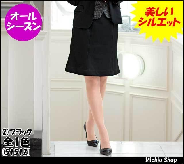 事務服 制服 en joie(アンジョア) マーメイドスカート 51512