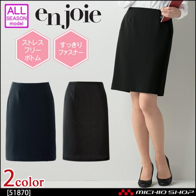 事務服 制服 en joie アンジョア タイトスカート(55cm丈) 51870
