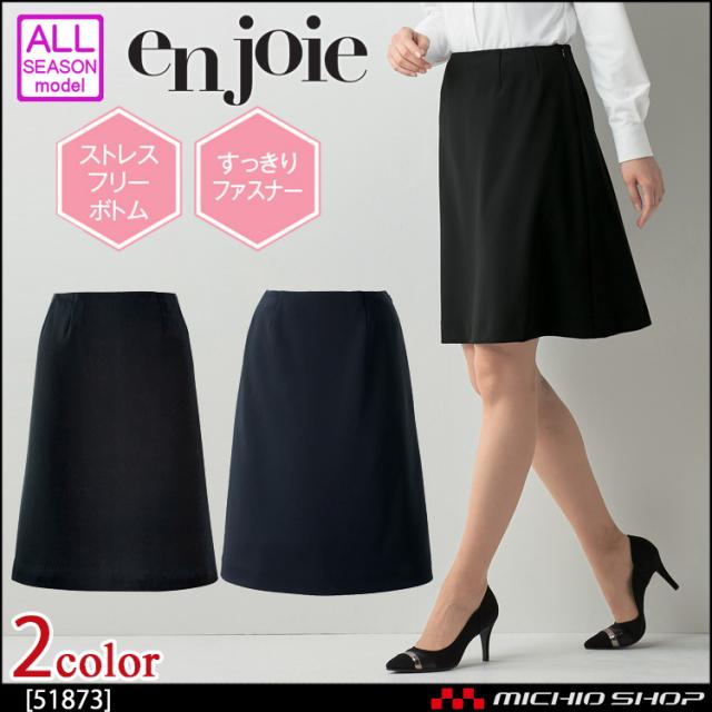 事務服 制服 en joie アンジョア Aラインスカート(55cm丈) 51873
