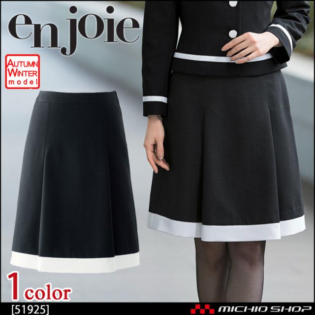 事務服 制服 en joie アンジョア プリーツスカート 51925