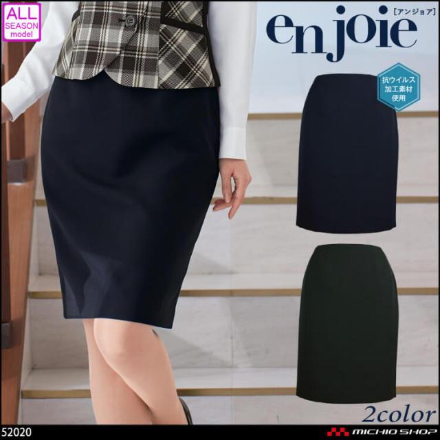 おもてなし オフィス 制服 en joie アンジョア タイトスカート 52020 2021年秋冬新作