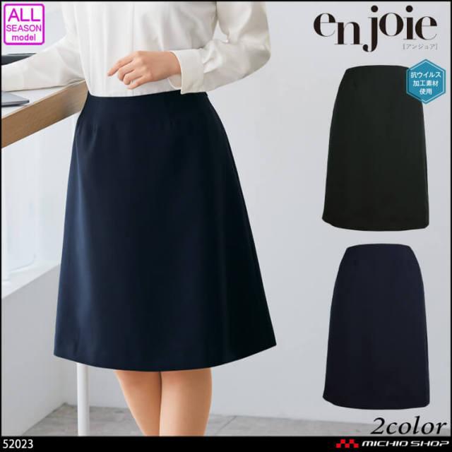 おもてなし オフィス 制服 en joie アンジョア Aラインスカート 52023 2021年秋冬新作