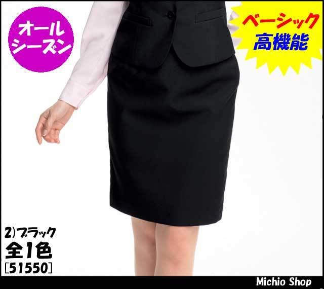 事務服 制服 en joie(アンジョア) スカート(53cm丈) 51550