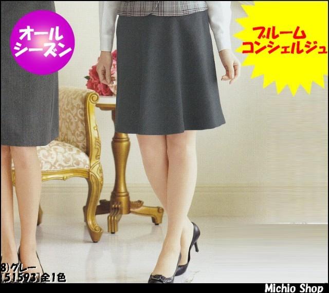 事務服 制服 en joie(アンジョア) フレアースカート(53cm丈) 51593
