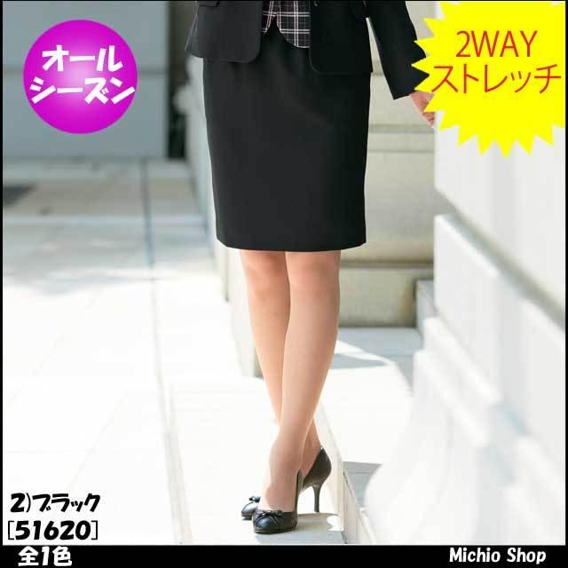 事務服 制服 en joie(アンジョア) スカート(53cm丈) 51620
