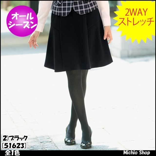 事務服 制服 en joie(アンジョア) フレアースカート(53cm丈) 51623