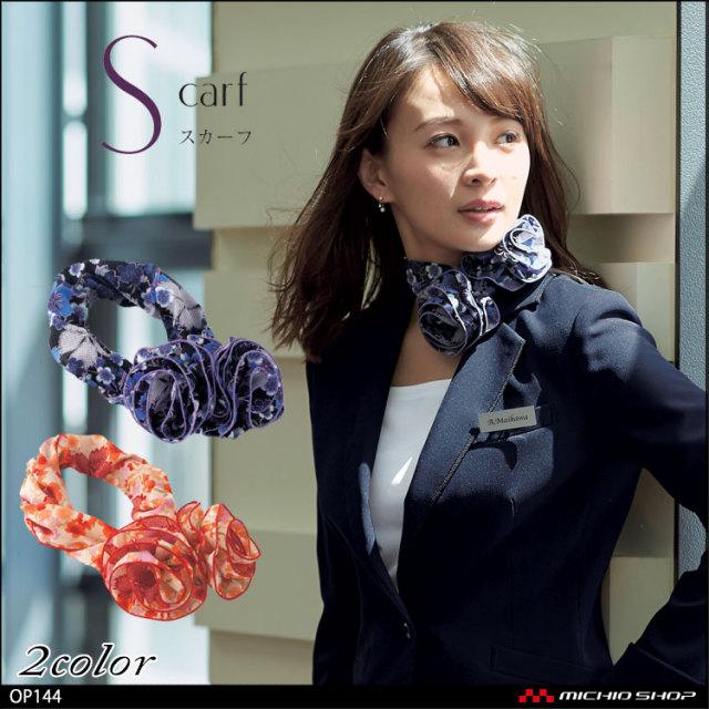 事務服 制服 en joie アンジョア スカーフ OP144