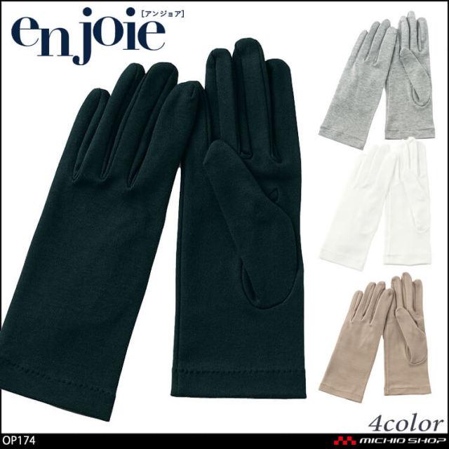 おもてなし 制服  en joie アンジョア グローブ 手袋 オールシーズン用 OP174 2021年秋冬新作