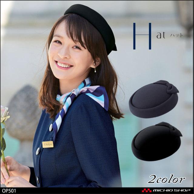 事務服 制服 en joie アンジョア 帽子 OP501