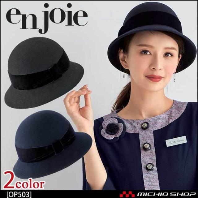 事務服 制服 en joie アンジョア 帽子 OP503 2020年秋冬新作