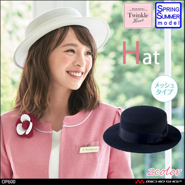 事務服 制服 en joie アンジョア 帽子 OP600