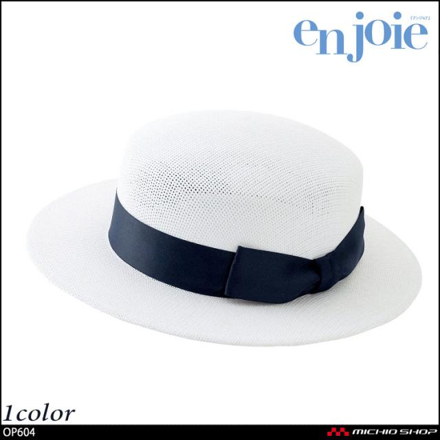 事務服 制服 en joie アンジョア 帽子(メッシュタイプ) OP604