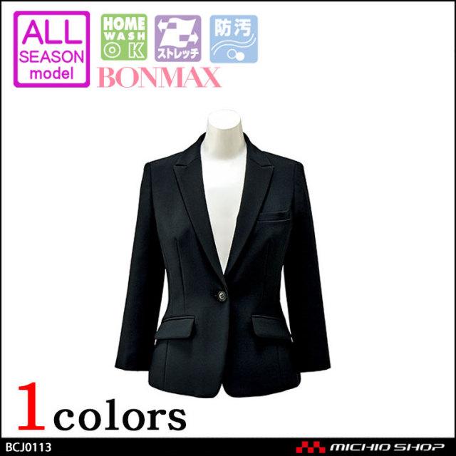 事務服 制服 BONMAX ボンマックス ジャケット BCJ0113  BONCIERGE