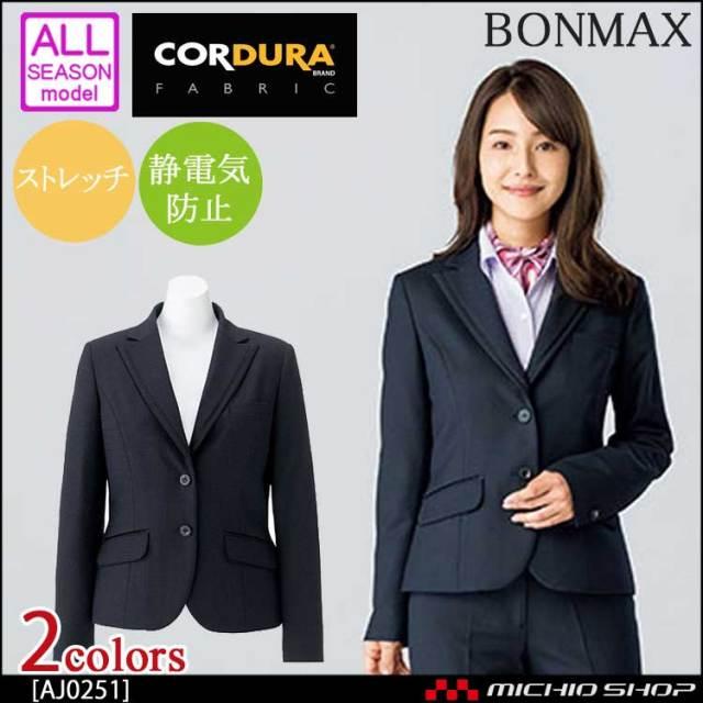 事務服 制服 BONMAX ボンマックス ジャケット AJ0251 2017年秋冬新作