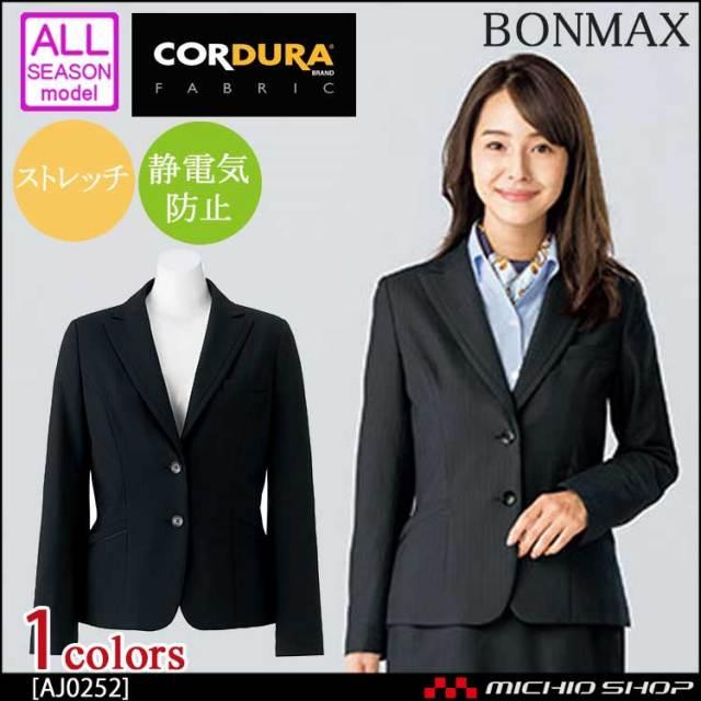 事務服 制服 BONMAX ボンマックス ジャケット AJ0252