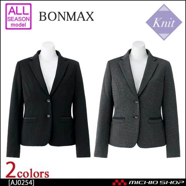 事務服 制服 BONMAX ボンマックス ジャケット AJ0254