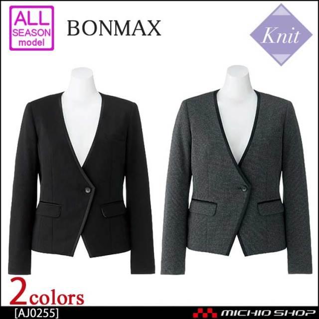 事務服 制服 BONMAX ボンマックス ジャケット AJ0255