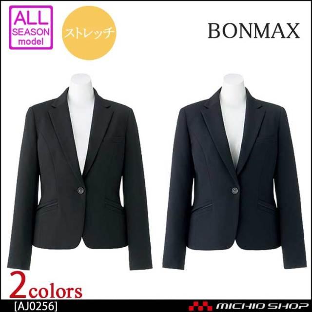 事務服 制服 BONMAX ボンマックス ジャケット AJ0256