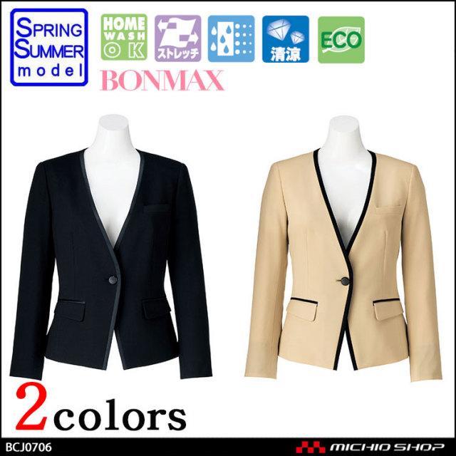 事務服 制服 BONMAX ボンマックス ジャケット BCJ0706 春夏  BONCIERGE