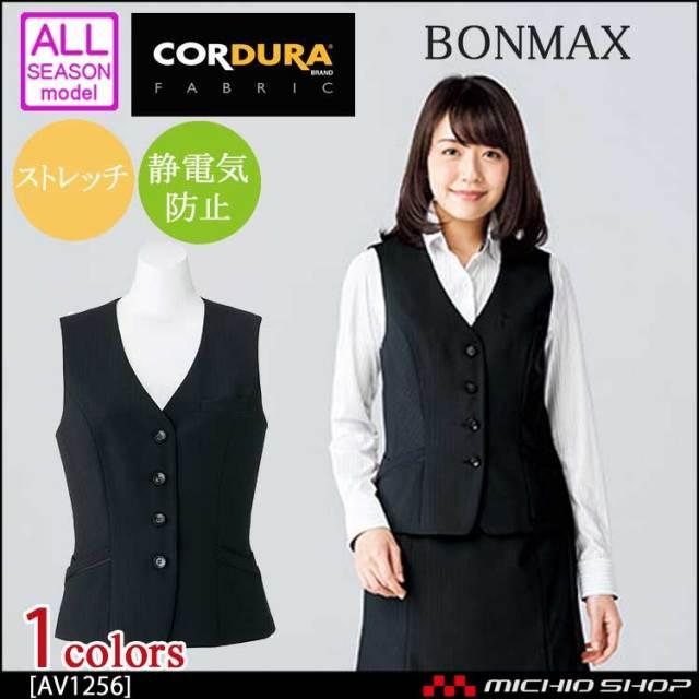 事務服 制服 BONMAX ボンマックス ベスト AV1256