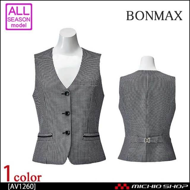 事務服 制服 BONMAX ボンマックス ベスト AV1260
