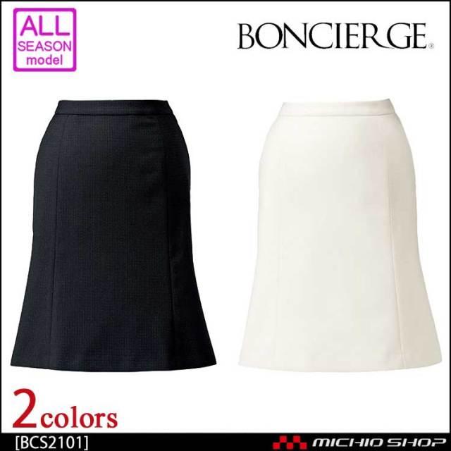 事務服 制服 BONMAX ボンマックス マーメイドスカート BCS2101  BONCIERGE