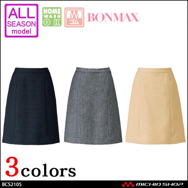 事務服 制服 BONMAX ボンマックス Aラインスカート BCS2105 2018年春夏新作 BONCIERGE