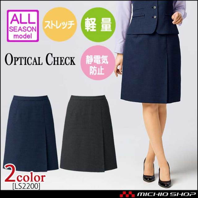事務服 制服 BONMAX ボンマックス プリーツスカート LS2200